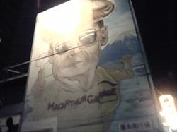 本厚木駅東口出てすぐのマッカーサー