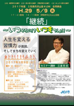 厚木青年会議所5月例会は伊勢原で習慣力を学びます。